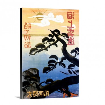 Tree Silhouette Over Ocean Japan Vintage Poster Wall Art - Canvas - Gallery Wrap